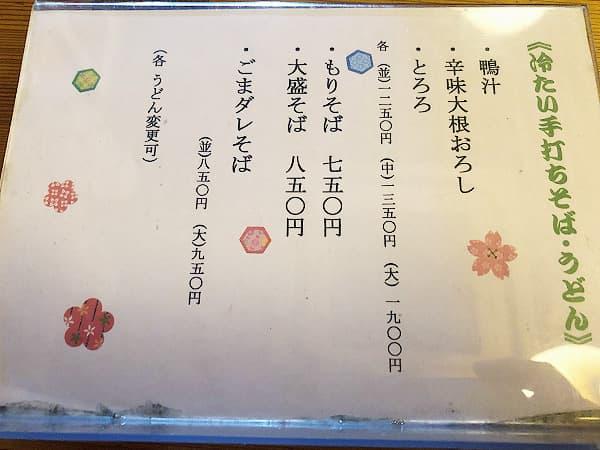 東京 江戸川 矢打|メニュー