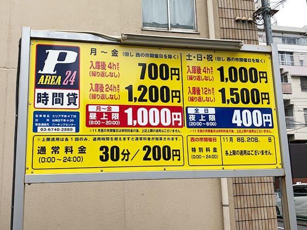 東京 台東 土手の伊勢屋|コインパーキング