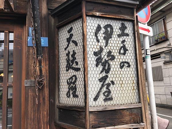 東京 台東 土手の伊勢屋|看板