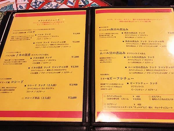 埼玉 川越 すぺいん亭|メニュー