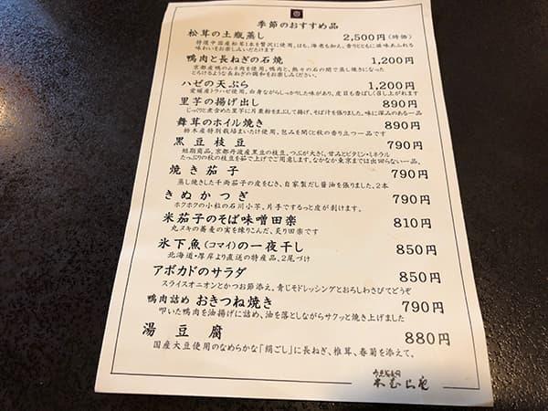 東京 荻窪 本むら庵 荻窪本店|メニュー