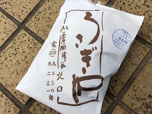 東京 阿佐ヶ谷 うさぎや 包装