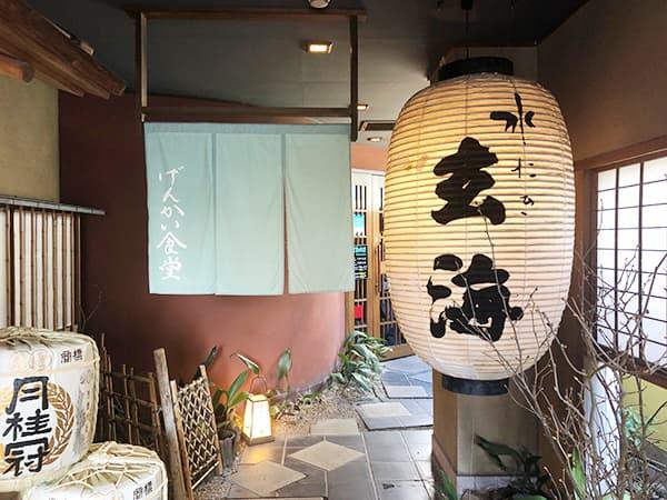 東京 新宿 げんかい食堂 入口