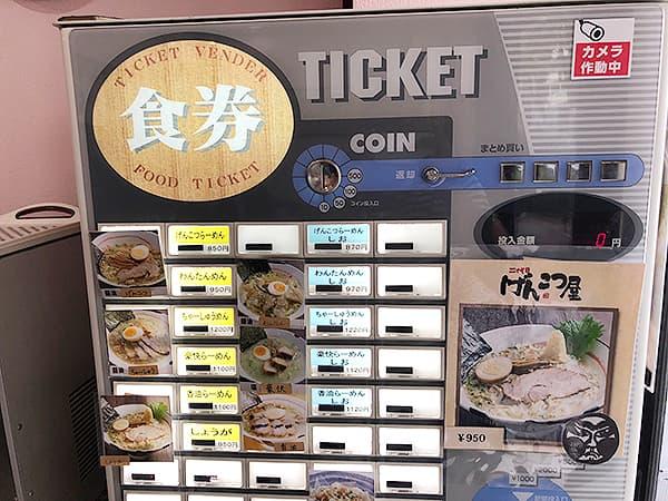 東京 阿佐ヶ谷 二代目 げんこつ屋 券売機