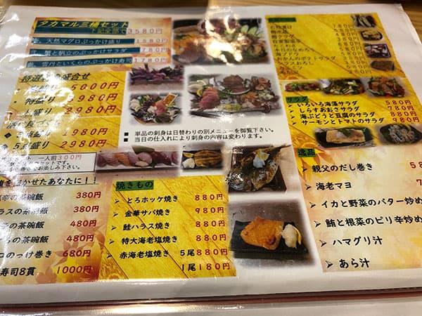 東京 新宿 タカマル鮮魚店 4号館 メニュー