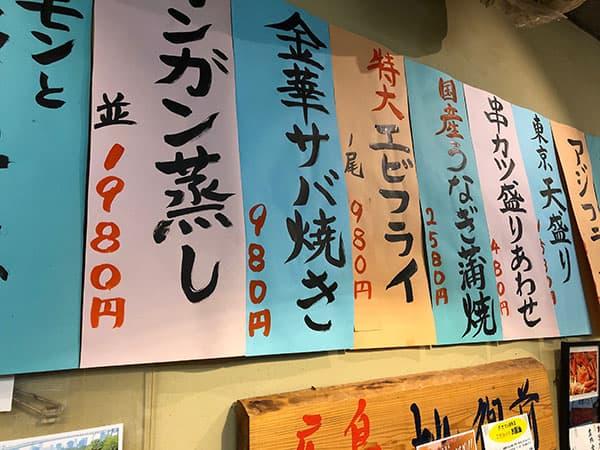 東京 新宿 タカマル鮮魚店 4号館 貼り出し