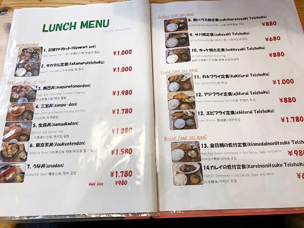 東京 新宿 タカマル鮮魚店 4号館 ランチメニュー