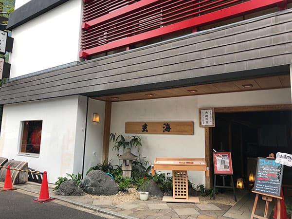東京 新宿 げんかい食堂 外観