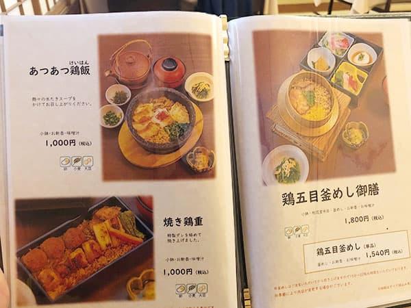 東京 新宿 げんかい食堂 メニュー