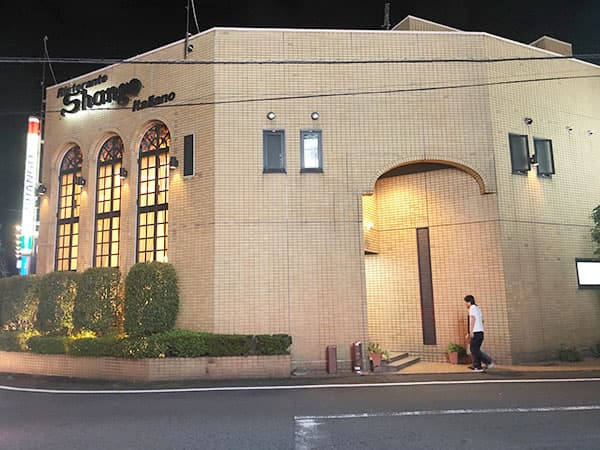 群馬 高崎 シャンゴ 問屋町本店|外観