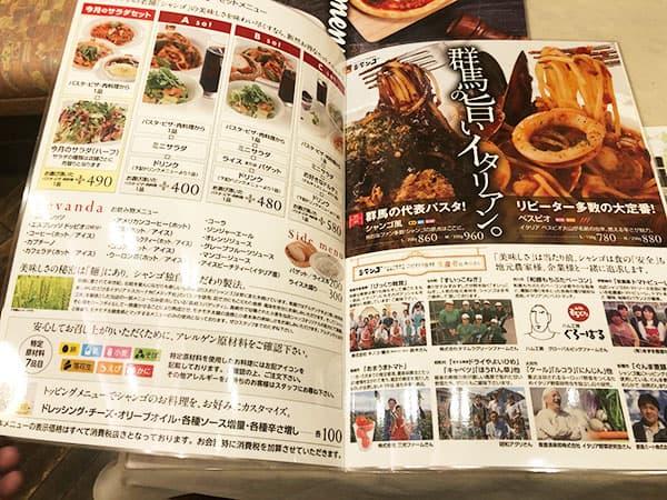 群馬 高崎 シャンゴ 問屋町本店|セットメニュー