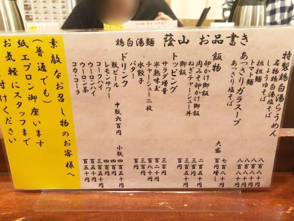 東京 高田馬場 鶏白湯 蔭山 高田馬場店 メニュー