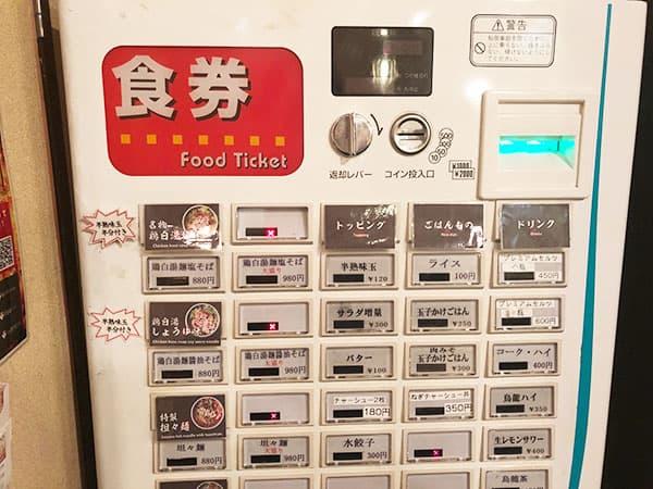東京 高田馬場 鶏白湯 蔭山 高田馬場店 券売機
