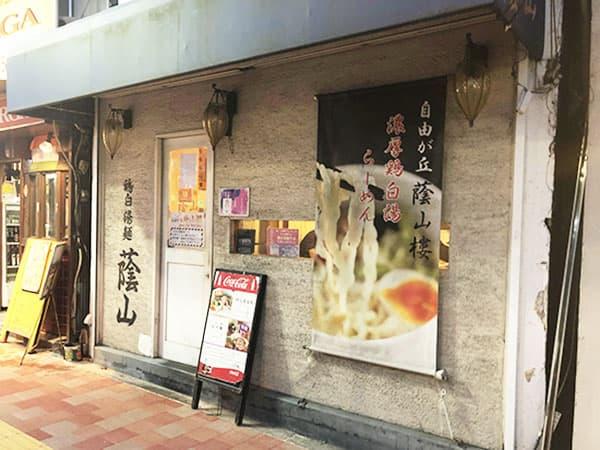 東京 高田馬場 鶏白湯 蔭山 高田馬場店|外観