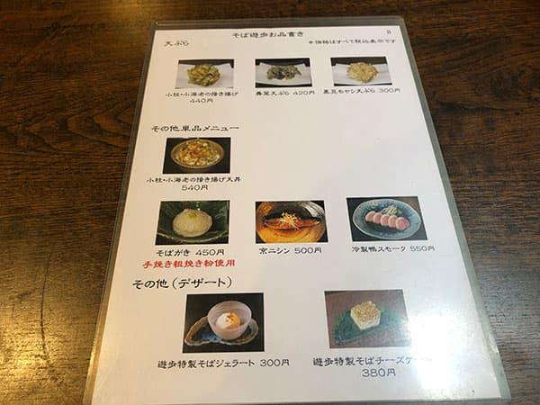 埼玉 深谷 そば遊歩 メニュー
