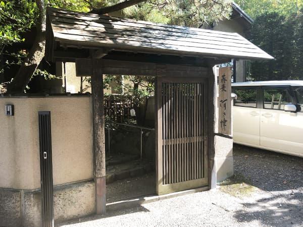 埼玉 北本 蕎麦 阿き津|外観