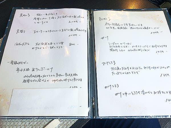 埼玉 北本 蕎麦 阿き津|メニュー