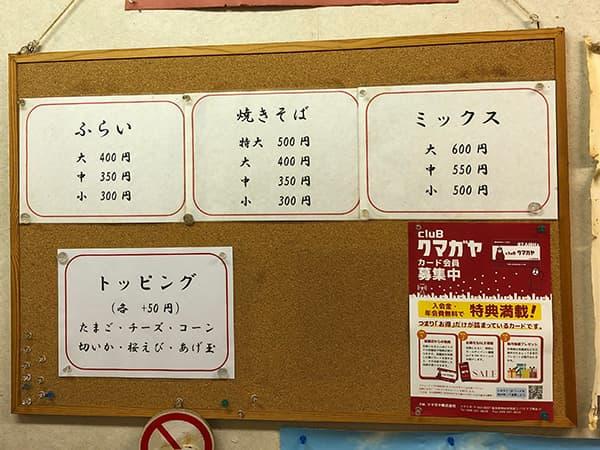 埼玉 行田 深町フライ食堂|メニュー