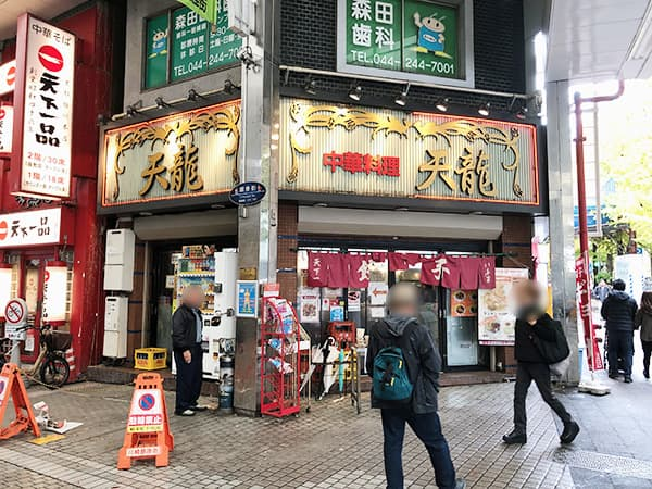 神奈川 川崎 天龍 銀座街店|外観