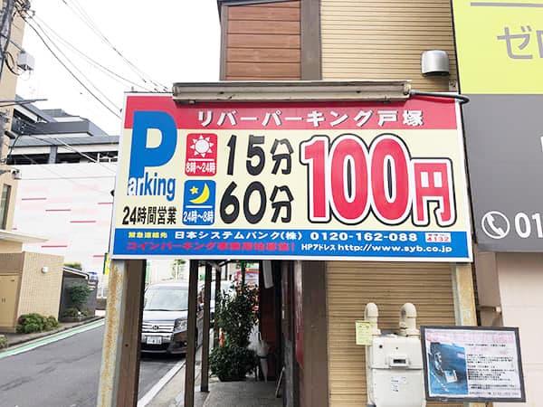 神奈川 戸塚 支那そばや 本店|コインパーキング