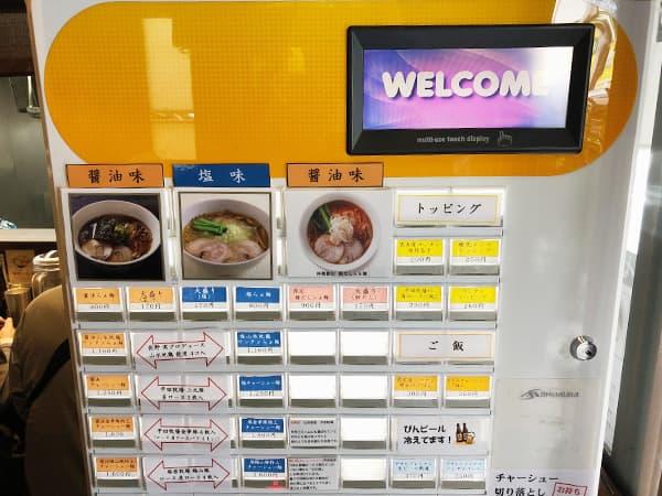 神奈川 戸塚 支那そばや 本店|券売機