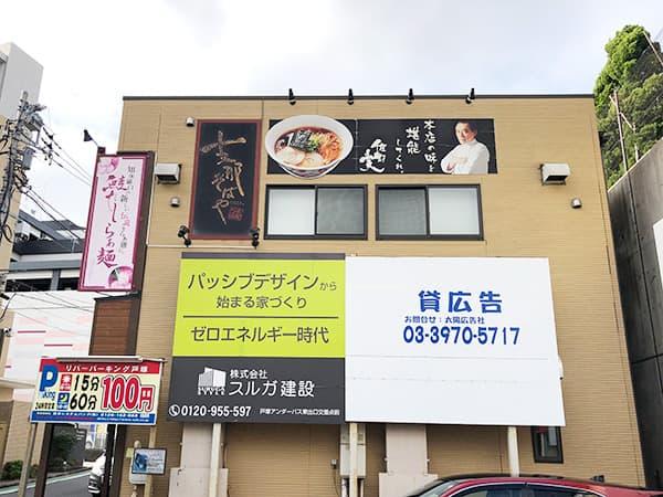 神奈川 戸塚 支那そばや 本店|佐野実