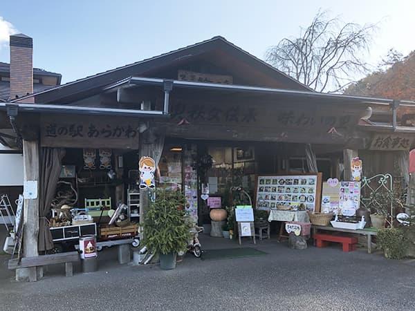 埼玉 秩父 道の駅 あらかわ|外観