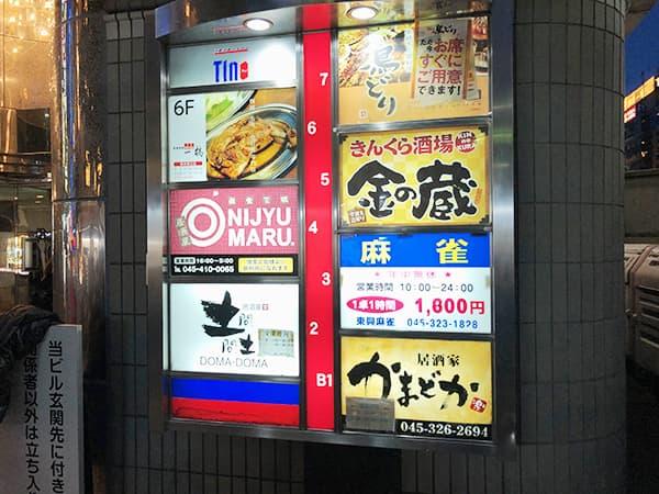神奈川 横浜 一鶴 横浜西口店|外観