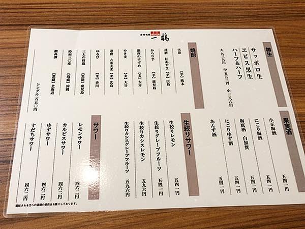 神奈川 横浜 一鶴 横浜西口店|メニュー