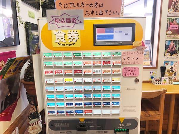 埼玉 秩父 道の駅 あらかわ|券売機