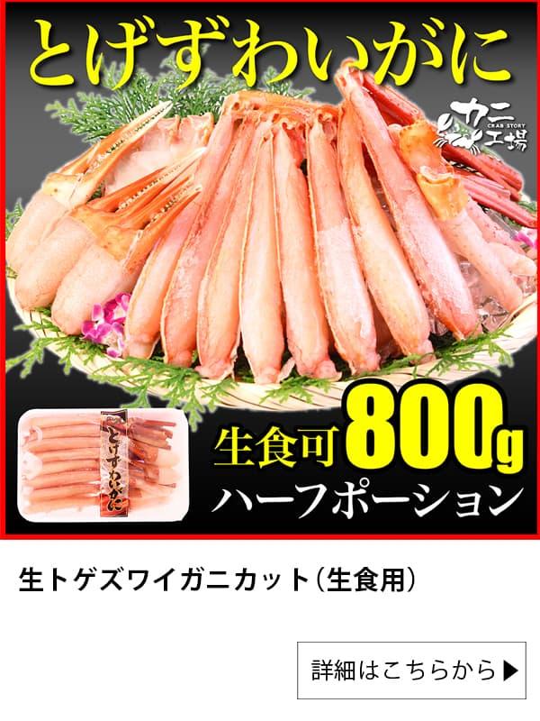カニ工場|生トゲズワイガニカット(生食用)