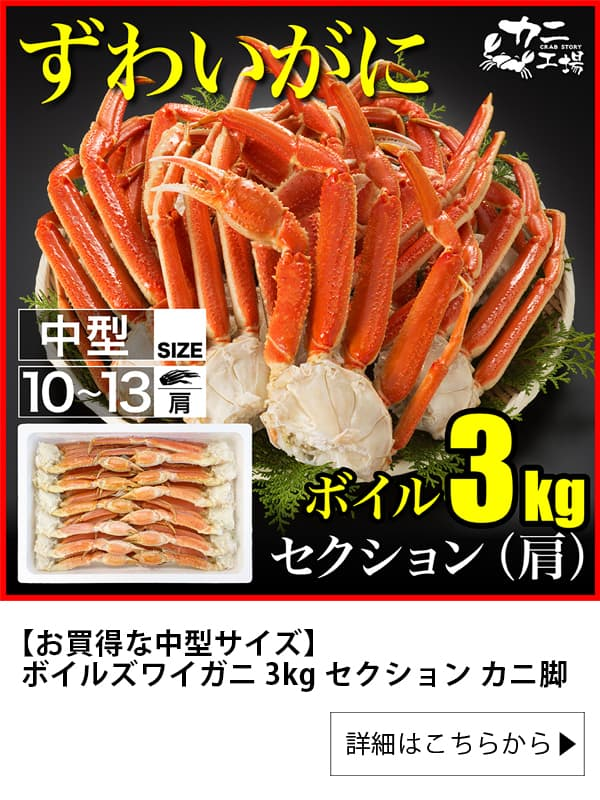 カニ工場|【お買得な中型サイズ】ボイルズワイガニ 3kg セクション カニ脚 ギフト 蟹