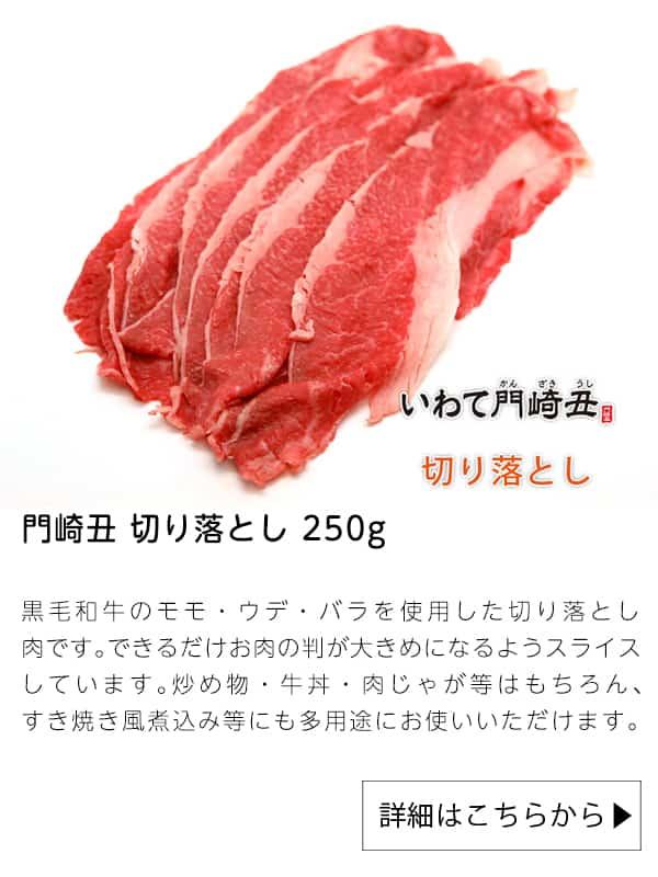 門崎丑 切り落とし 250g|お肉の直売所フロムファー