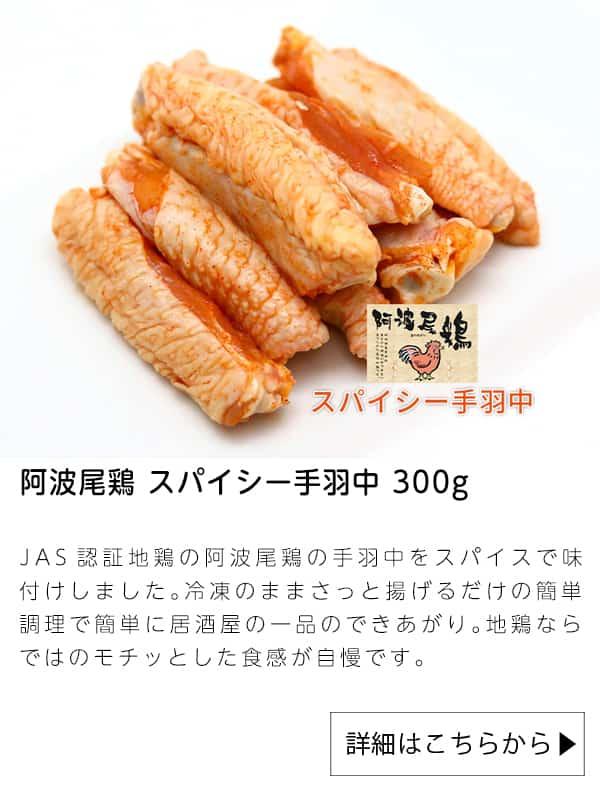 阿波尾鶏 スパイシー手羽中 300g|お肉の直売所フロムファー