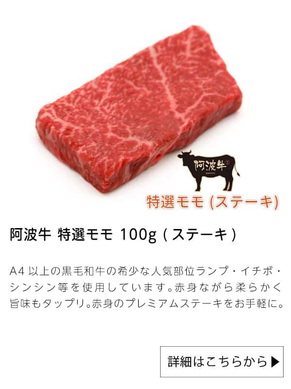 阿波牛 特選モモ 100g (ステーキ)|お肉の直売所フロムファー