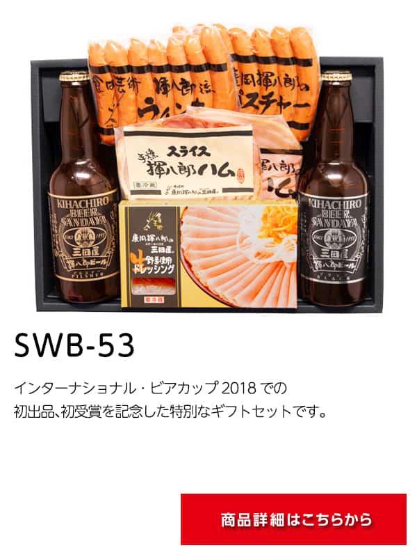 SWB-53|廣岡揮八郎の三田屋