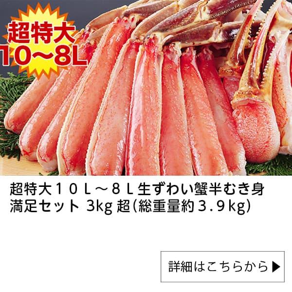 蟹専門店 かに本舗|超特大10L~8L生ずわい蟹半むき身満足セット 3kg超(総重量約3.9kg)