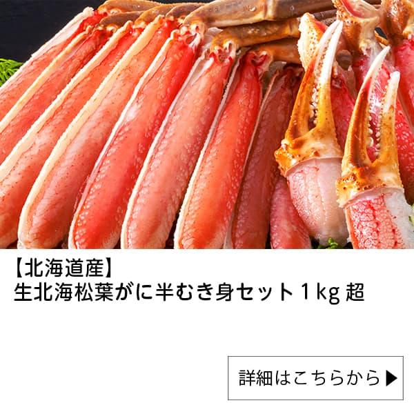 蟹専門店 かに本舗|【北海道産】生北海松葉がに半むき身セット1kg超