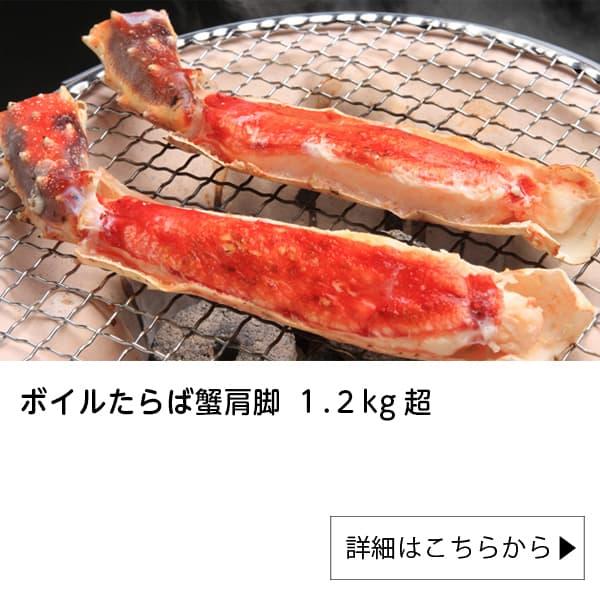 蟹専門店 かに本舗|ボイルたらば蟹肩脚 1.2kg超