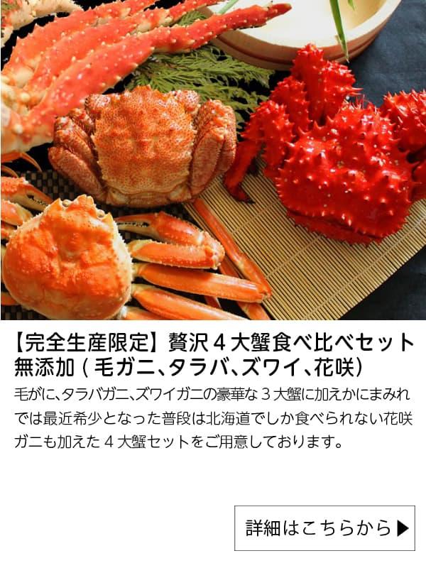 カニ通販・ギフト贈答のかにまみれ|【完全生産限定】 贅沢4大蟹食べ比べセット無添加(毛ガニ、タラバ、ズワイ、花咲) ※すべて安心の国内加工!