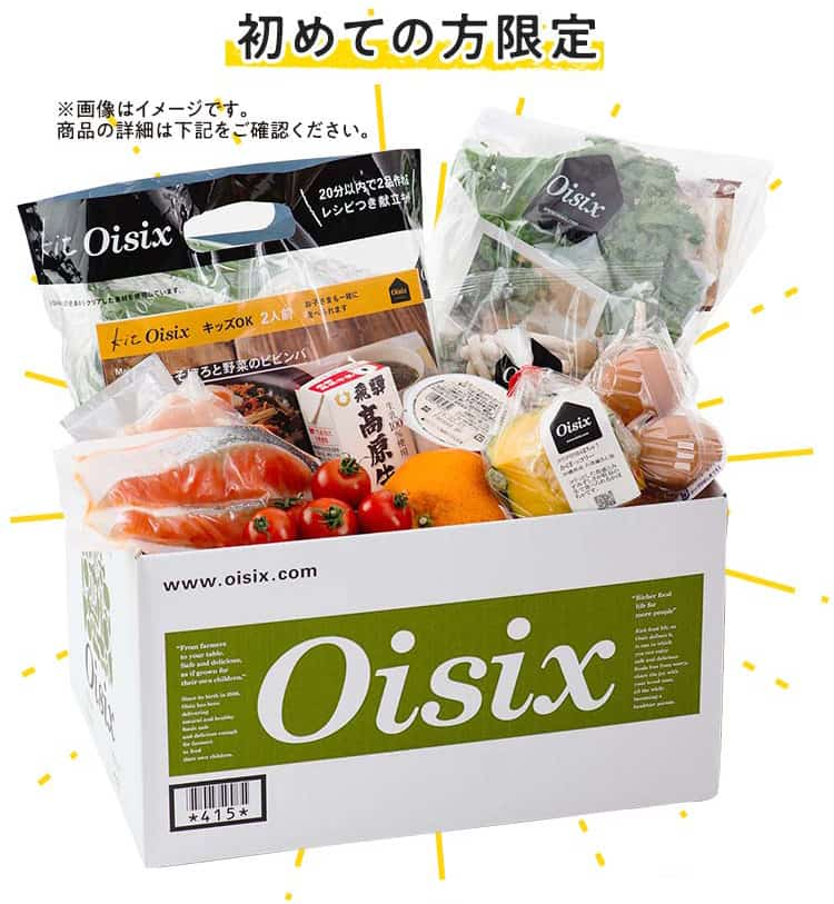 特別SALE|Oisix