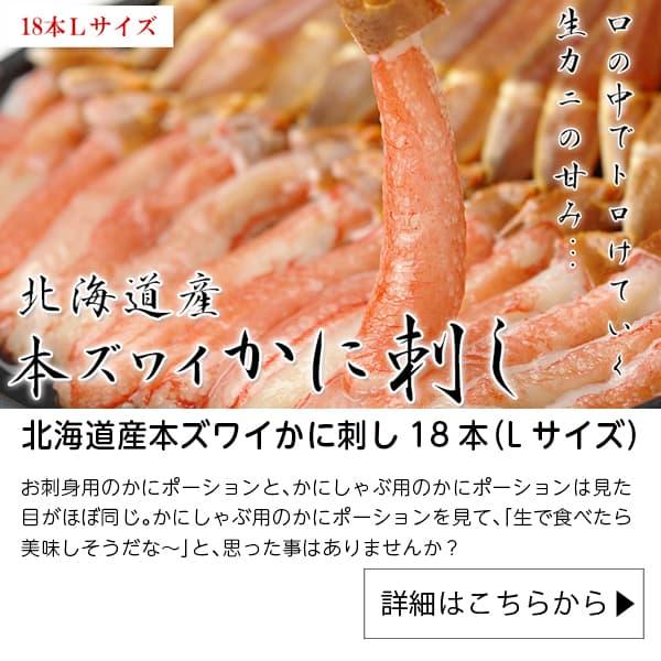 最北の海鮮市場|北海道産本ズワイかに刺し18本(L)