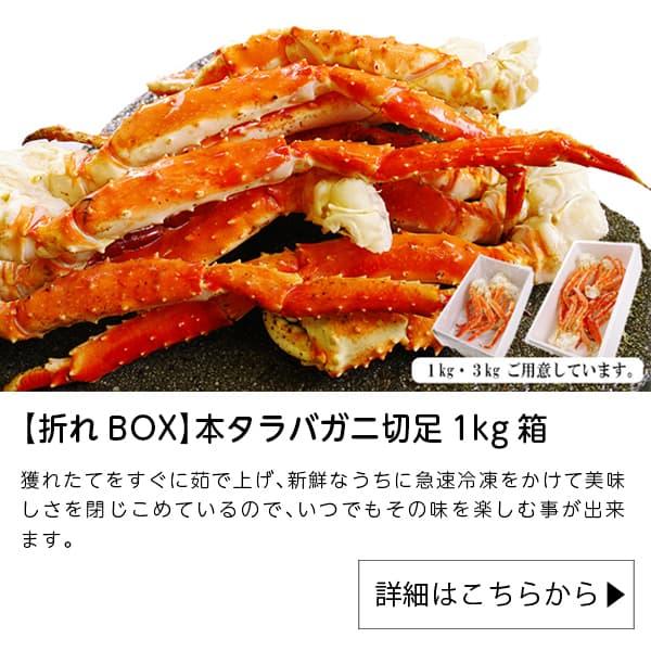 最北の海鮮市場|折れBOX】本タラバガニ切足1kg箱(サイズミックス)ボイル冷凍