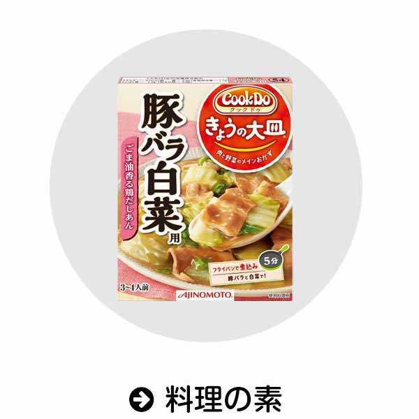 Amazon|料理の素