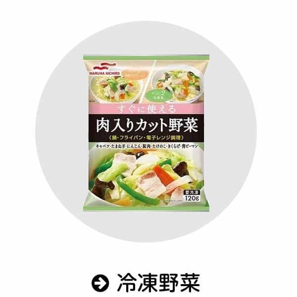 Amazon|カット野菜