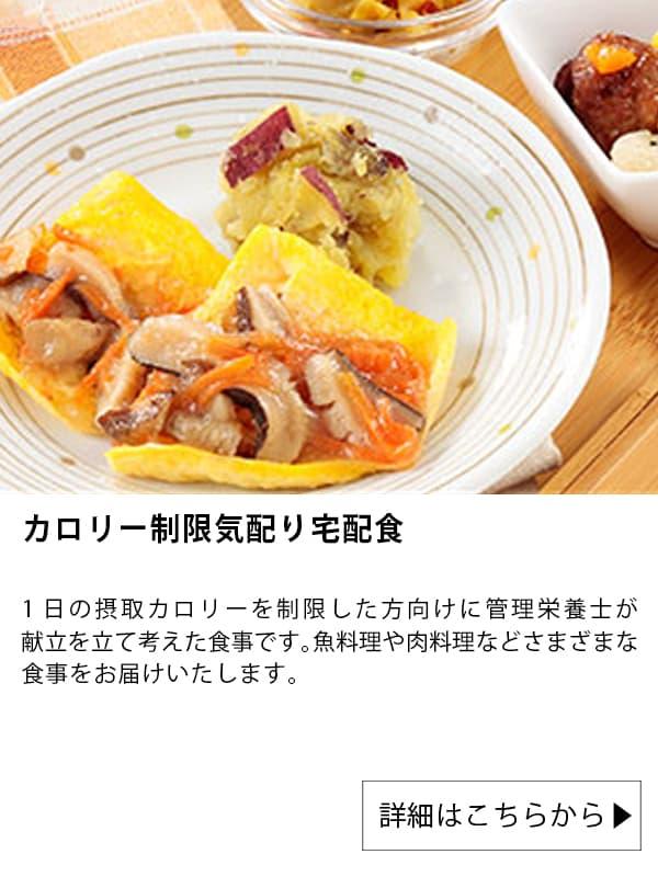 ウェルネスダイニング|カロリー制限気配り宅配食/7食セット≪送料無料≫