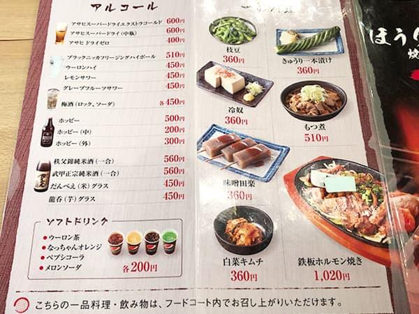 埼玉 秩父 焼肉ホルモン ほうりゃい苑 メニュー