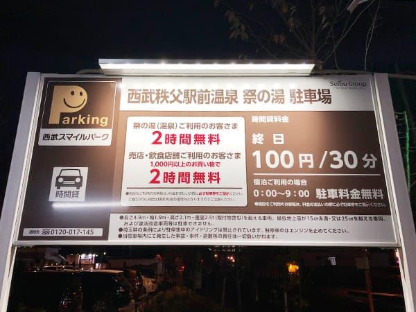 埼玉 秩父 焼肉ホルモン ほうりゃい苑 駐車場