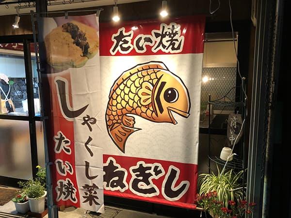埼玉 秩父 ねぎし鯛焼屋|布看板