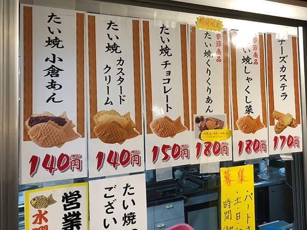 埼玉 秩父 ねぎし鯛焼屋|メニュー